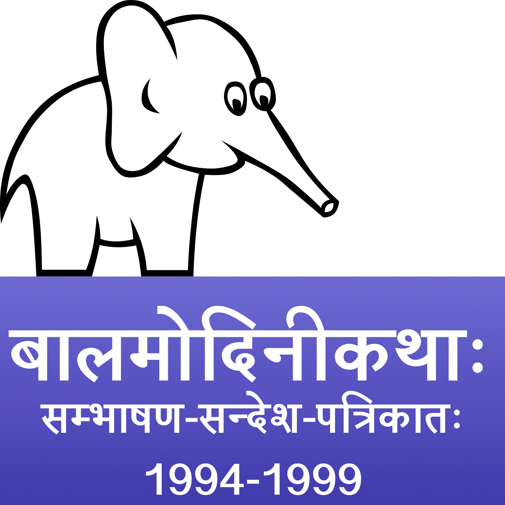 bAlamodinI Children's Stories in Sanskrit (1994 to 1995)